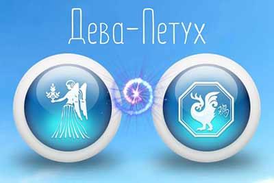 Дева рожденная в год Петуха гороскоп для мужчины и женщины характеристика